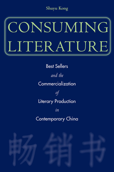 Cover of Consuming Literature by Shuyu Kong